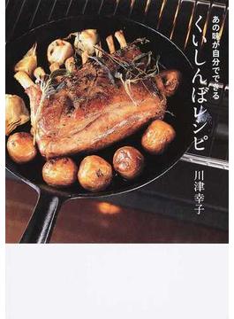 あの味が自分でできるくいしんぼレシピ