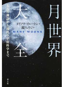 月世界大全 太古の神話から現代の宇宙科学まで