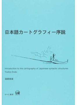 日本語カートグラフィー序説