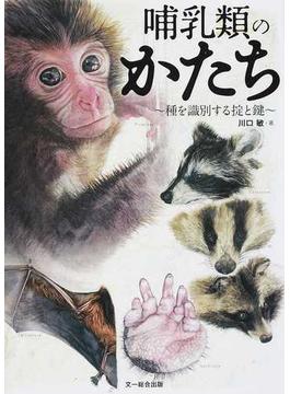 哺乳類のかたち 種を識別する掟と鍵