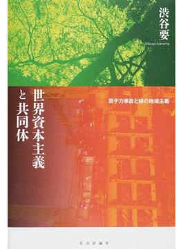 世界資本主義と共同体 原子力事故と緑の地域主義
