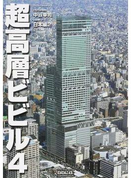 超高層ビビル 4 日本編 2
