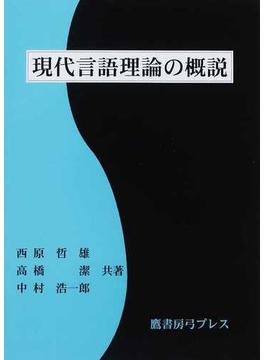 現代言語理論の概説