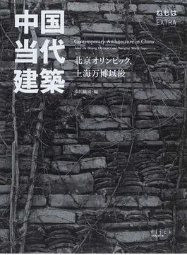 中国当代建築 北京オリンピック、上海万博以後