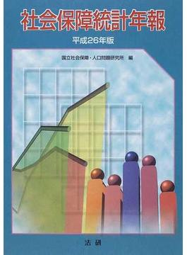 社会保障統計年報 平成26年版