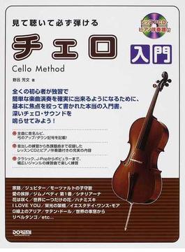 見て聴いて必ず弾けるチェロ入門 2014