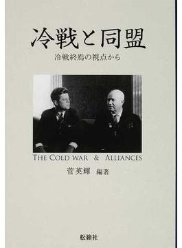 冷戦と同盟 冷戦終焉の視点から