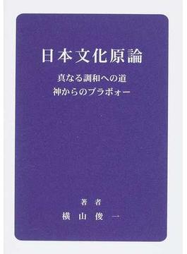 日本文化原論 真なる調和への道 神からのブラボォー