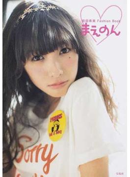 まえのん 前田希美Fashion Book