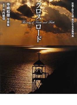 クロスロード 交易と祈りの道 風わたる五島列島 寺崎和榮写真集