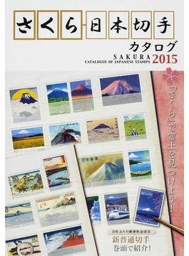 さくら日本切手カタログ 2015年版