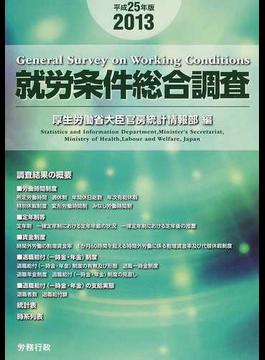 就労条件総合調査 平成25年版