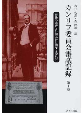 カンリフ委員会審議記録 戦後の通貨と外国為替に関する委員会 第1巻
