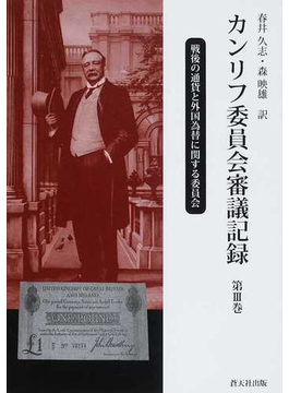 カンリフ委員会審議記録 戦後の通貨と外国為替に関する委員会 第3巻