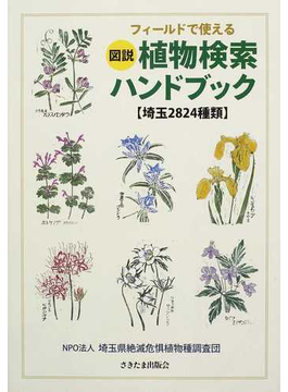 フィールドで使える図説植物検索ハンドブック 埼玉2824種類