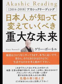 日本人が知って変えていくべき重大な未来 〈2014−2018〉アカシックリーディング