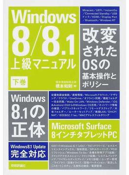 Windows8/8.1上級マニュアル 下巻