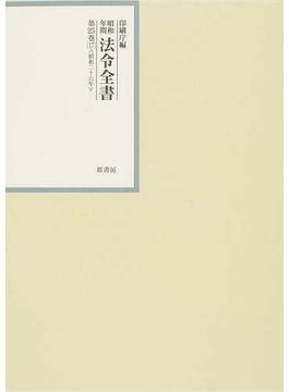 昭和年間法令全書 第25巻−17 昭和二六年 17