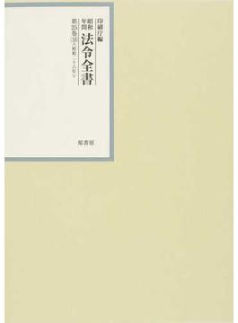昭和年間法令全書 第25巻−18 昭和二六年 18