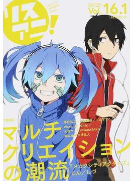 リスアニ! LISTEN TO ANIMATED MUSIC! Vol.16.1(2014Apr.) 「アニソンクリエイターズ」Ⅳ