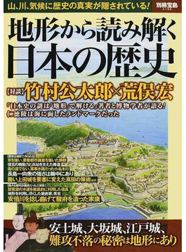 地形から読み解く日本の歴史 山、川、気候に歴史の真実が隠されている!(別冊宝島)
