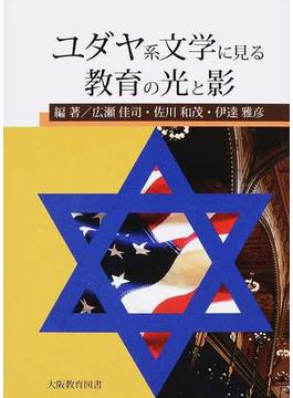 ユダヤ系文学に見る教育の光と影