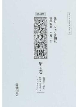 ジヤワ新聞 復刻版 第4巻 第350号〜466号昭和18年12月1日〜19年3月31日