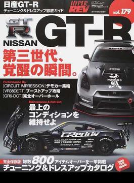 日産GT−R