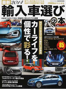 最新輸入車選びの本 2014 10人のモータージャーナリストによる30項目評価データブック(CARTOPMOOK)
