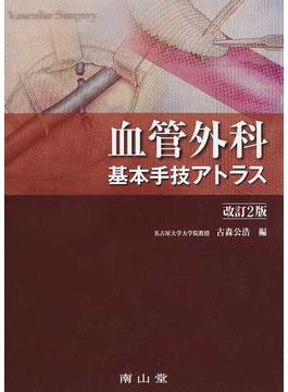 血管外科基本手技アトラス 改訂2版