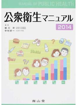 公衆衛生マニュアル 2014