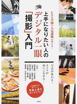 上手になりたい人のデジタル一眼「撮影」入門 EOS学園の人気講師が教える!