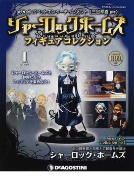 シャーロックホームズフィギュアコレクション NHKパペットエンターテインメント《三谷幸喜脚本》 第1号 シャーロック・ホームズ