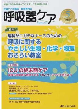 呼吸器ケア 呼吸ケアの臨床・教育専門誌 第12巻5号(2014−5) 特集呼吸に関するやさしい生物・化学・物理おさらい教室 第2特集ICUの終末期ケア