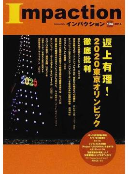 インパクション 194(2014) 特集返上有理!2020東京オリンピック徹底批判