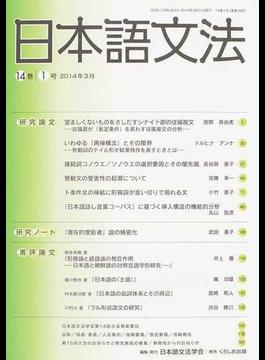 日本語文法 14巻1号