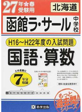 函館ラ・サール中学校 もっと過去7年分入試問題集 27年春受験用国語・算数