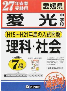 愛光中学校 もっと過去7年分入試問題集 27年春受験用理科・社会