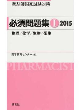 薬剤師国家試験対策必須問題集 2015−1 物理/化学/生物/衛生