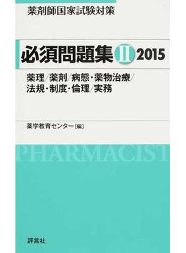 薬剤師国家試験対策必須問題集 2015−2 薬理/薬剤/病態・薬物治療/法規・制度・倫理/実務