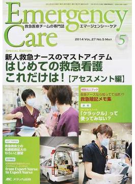 エマージェンシー・ケア Vol.27No.5(2014−5) 特集はじめての救急看護これだけは! アセスメント編