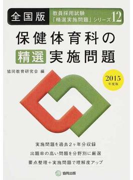 保健体育科の精選実施問題 全国版 2015年度版