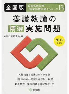 養護教諭の精選実施問題 全国版 2015年度版