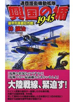興国の楯1945 通商護衛機動艦隊 8 装甲列車撤収作戦!(歴史群像新書)