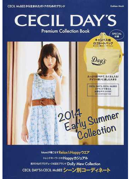 CECIL DAY'S Premium Collection Book(学研MOOK)