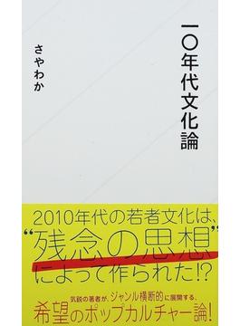 一〇年代文化論(星海社新書)