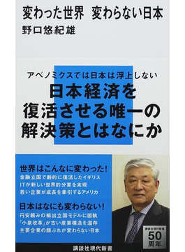 変わった世界変わらない日本(講談社現代新書)