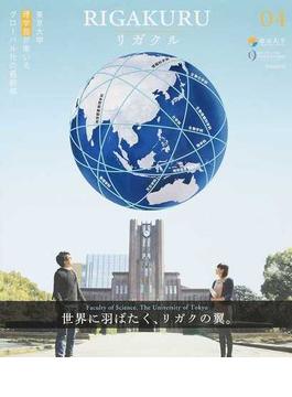 リガクル 東京大学理学部が率いるグローバル化の最前線 04