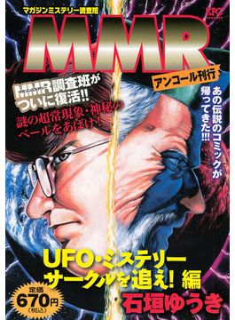 MMR UFO・ミステリーサークルを追え!編 アンコール刊行 (講談社プラチナコミックス)
