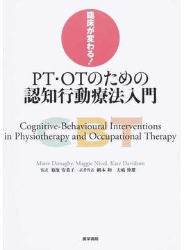 臨床が変わる!PT・OTのための認知行動療法入門